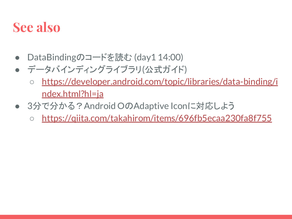 See also ● DataBindingのコードを読む (day1 14:00) ● デー...