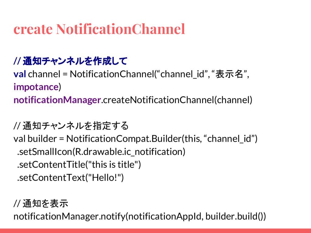 create NotificationChannel // 通知チャンネルを作成して val ...