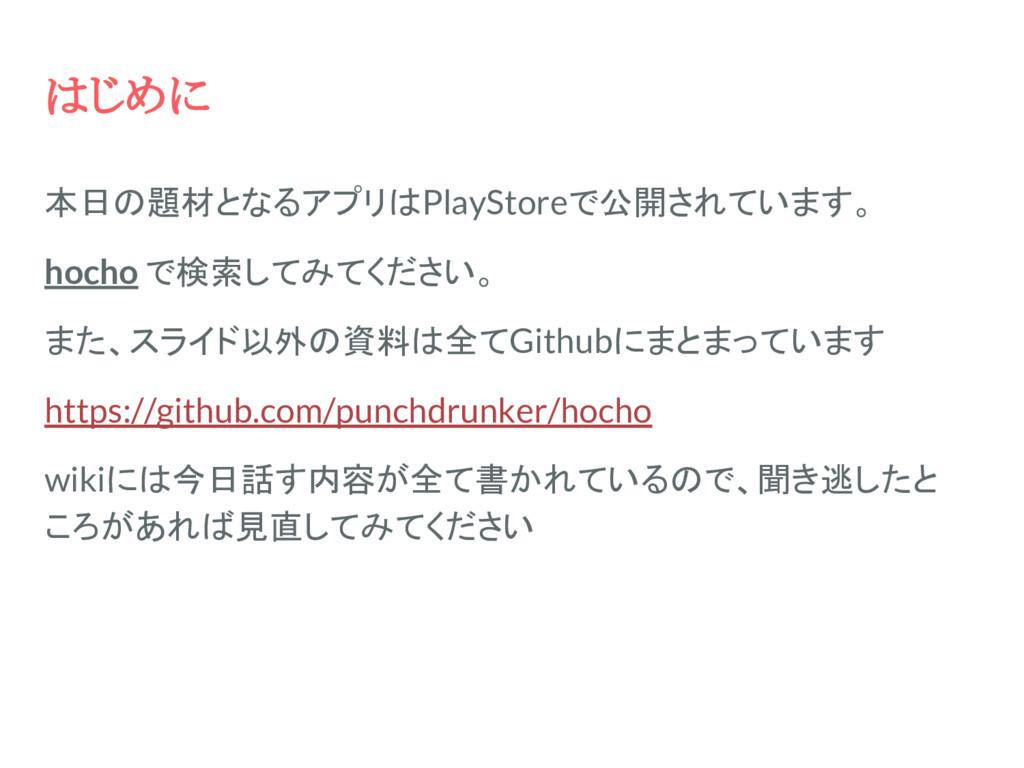 はじめに 本日の題材となるアプリはPlayStoreで公開されています。 hocho で検索し...