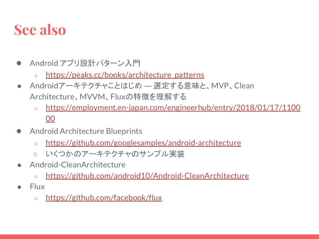 See also ● Android アプリ設計パターン入門 ○ https://peaks....