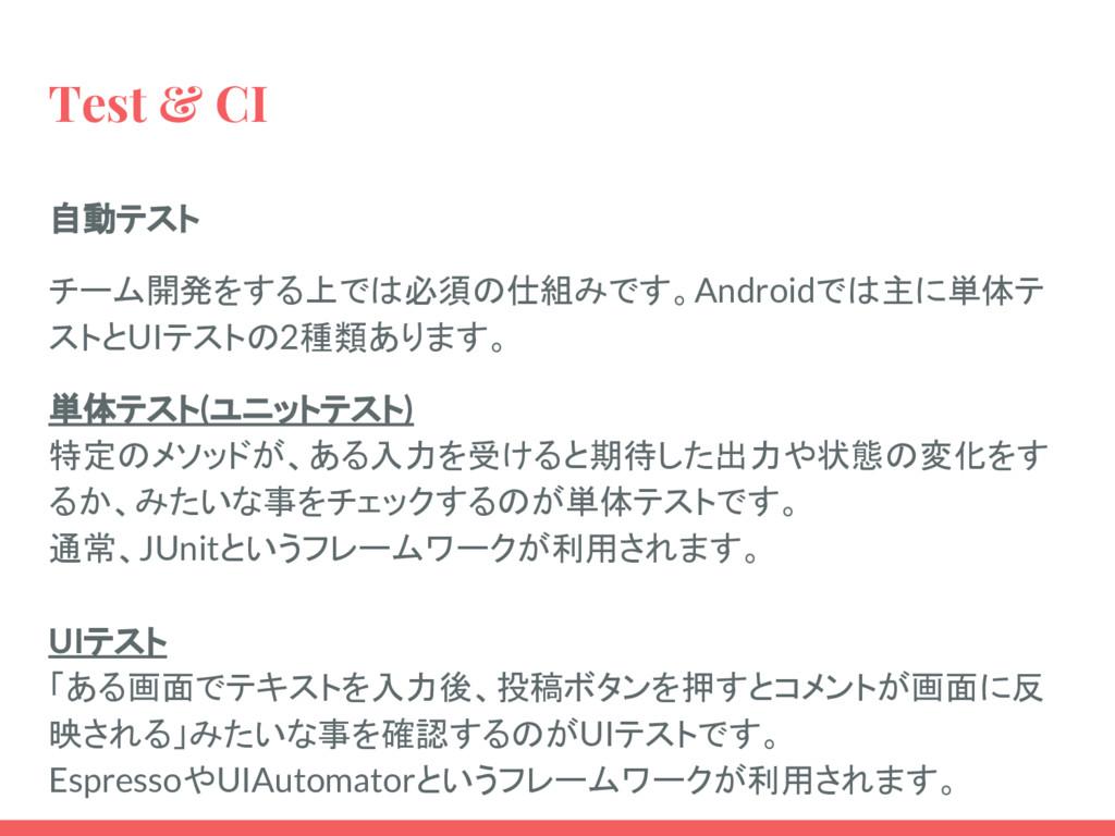 Test & CI 自動テスト チーム開発をする上では必須の仕組みです。Androidでは主に...