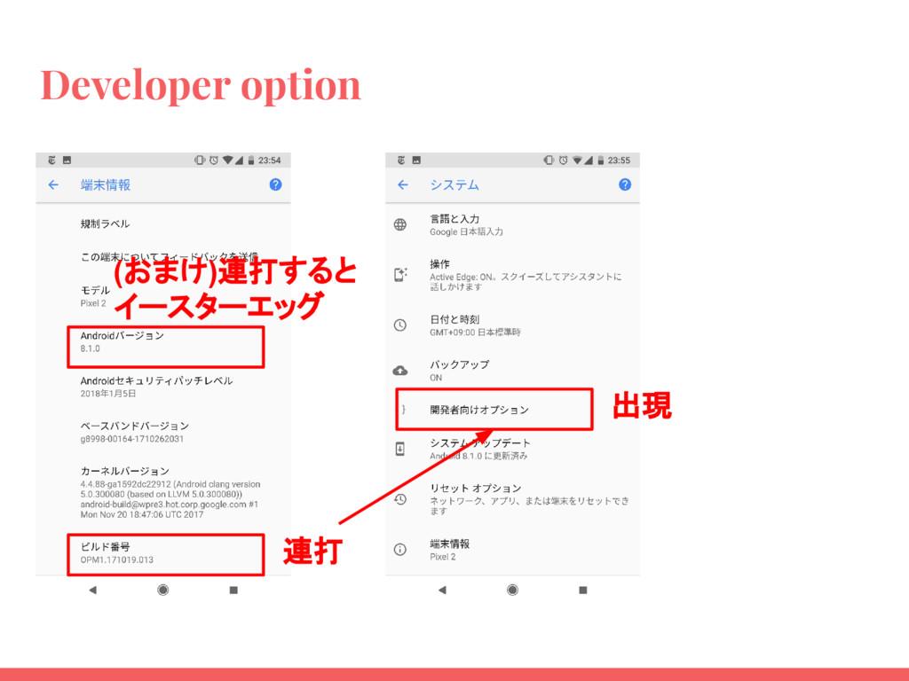 Developer option 連打 出現 (おまけ)連打すると イースターエッグ