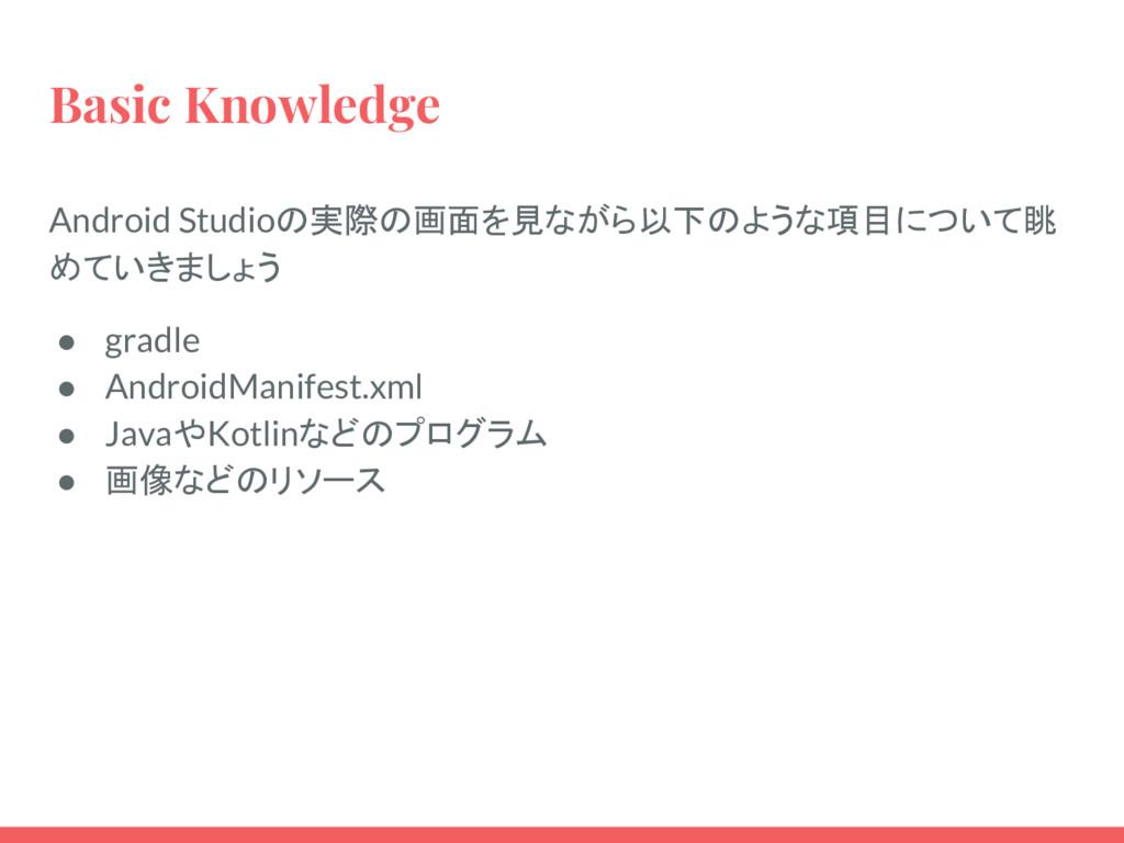 Basic Knowledge Android Studioの実際の画面を見ながら以下のような...