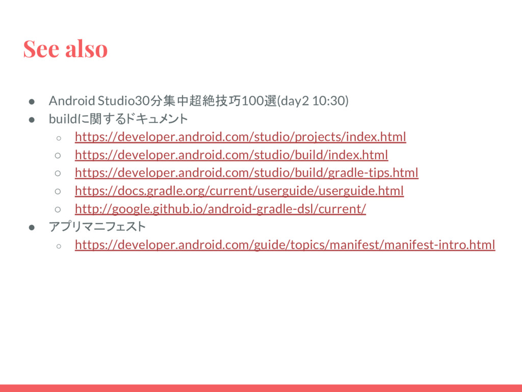 See also ● Android Studio30分集中超絶技巧100選(day2 10:...