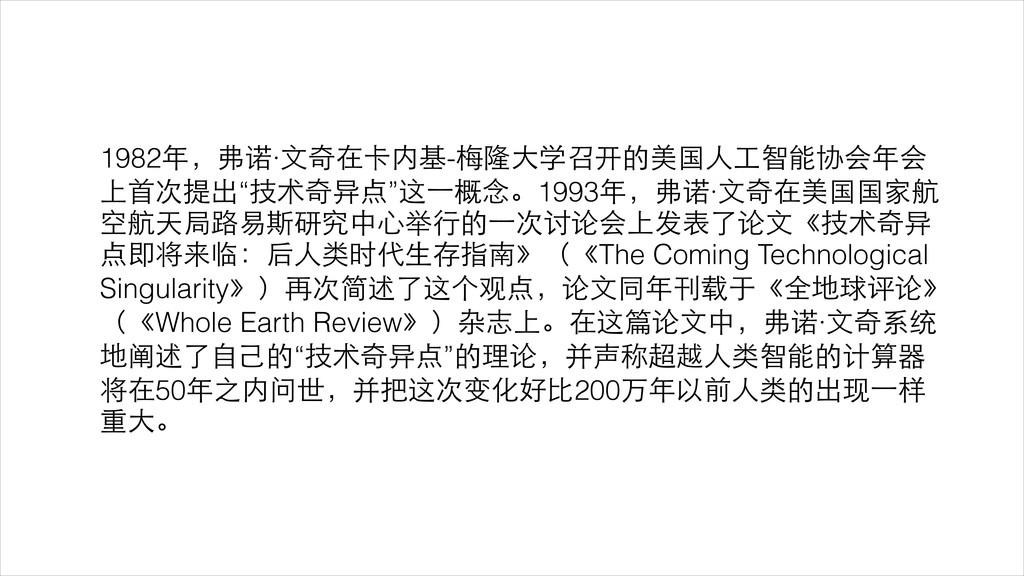 """1982年,弗诺·⽂文奇在卡内基-梅隆⼤大学召开的美国⼈人⼯工智能协会年会 上⾸首次提出""""技术..."""