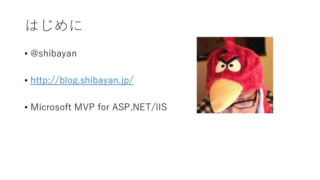 はじめに • @shibayan • http://blog.shibayan.jp/ • M...