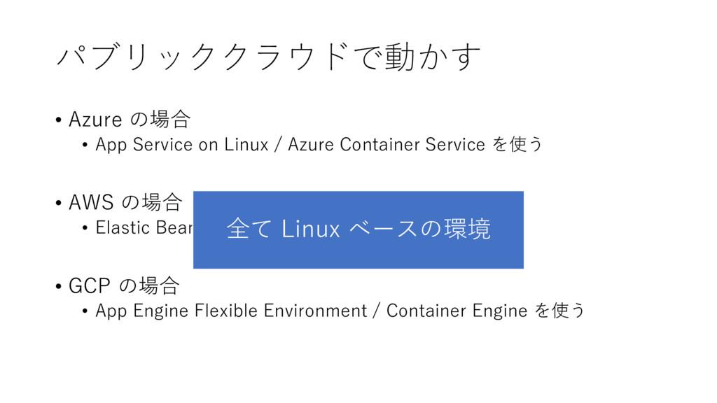 パブリッククラウドで動かす • Azure の場合 • App Service on Linu...