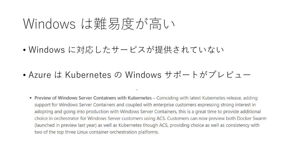 Windows は難易度が高い • Windows に対応したサービスが提供されていない • ...