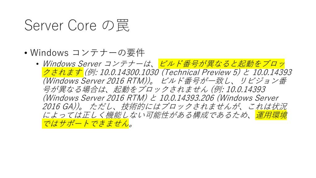Server Core の罠 • Windows コンテナーの要件 • Windows Ser...