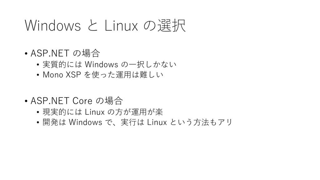 Windows と Linux の選択 • ASP.NET の場合 • 実質的には Windo...
