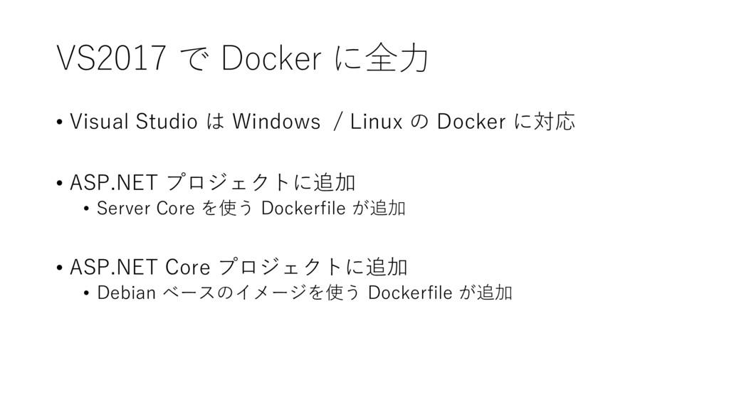 VS2017 で Docker に全力 • Visual Studio は Windows /...
