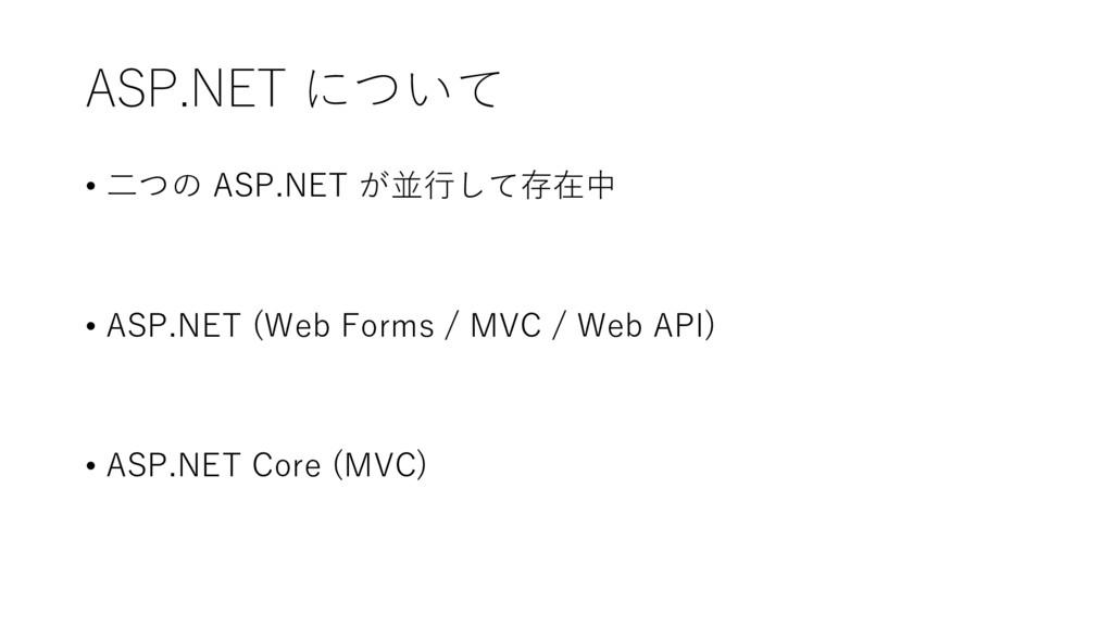 ASP.NET について • 二つの ASP.NET が並行して存在中 • ASP.NET (...