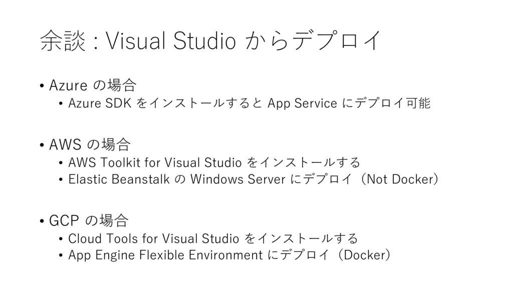 余談 : Visual Studio からデプロイ • Azure の場合 • Azure S...
