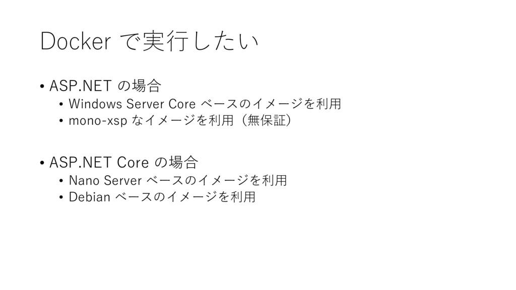 Docker で実行したい • ASP.NET の場合 • Windows Server Co...