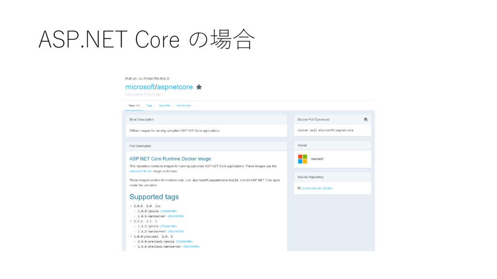 ASP.NET Core の場合