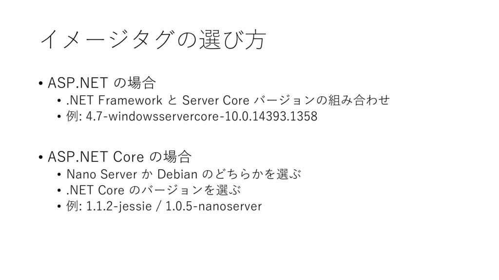 イメージタグの選び方 • ASP.NET の場合 • .NET Framework と Ser...