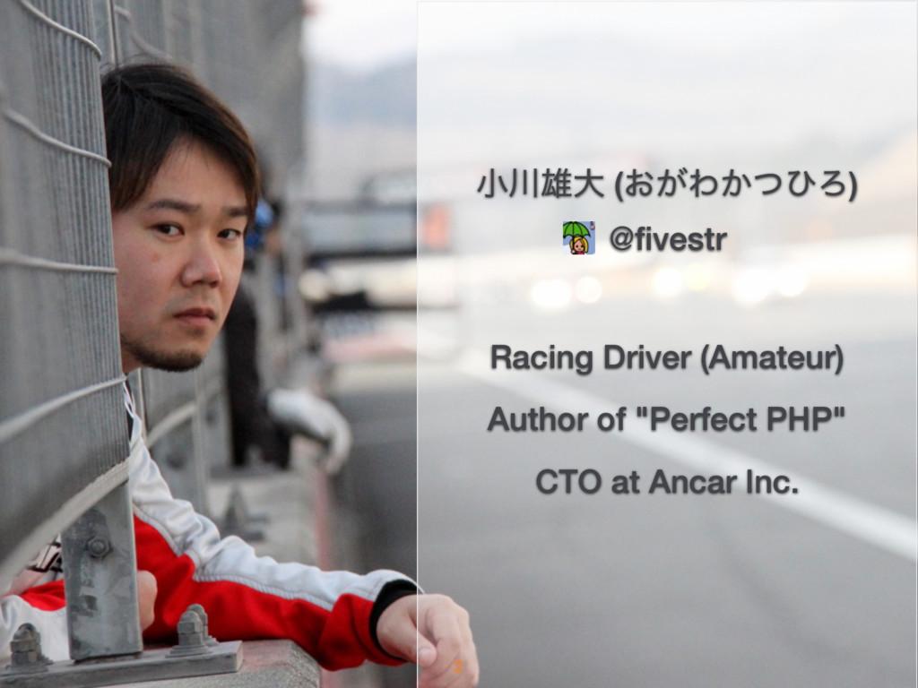 খ༤େ (͓͕Θ͔ͭͻΖ) @fivestr Racing Driver (Amateur) ...