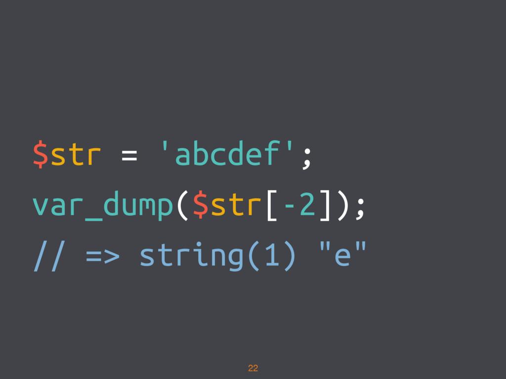 $str = 'abcdef'; var_dump($str[-2]); // => stri...