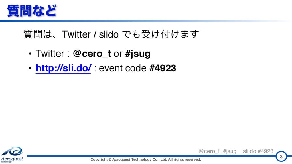 @cero_t #jsug sli.do #4923 Copyright © Acroques...