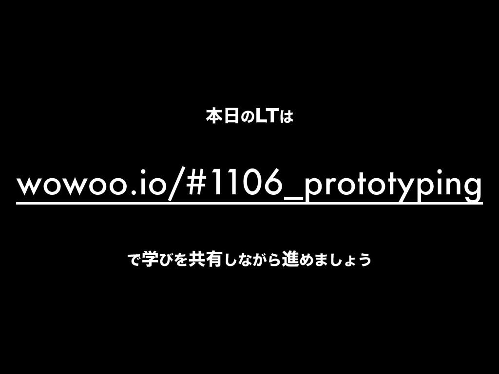 ຊͷ-5  wowoo.io/#1106_prototyping  ͰֶͼΛڞ༗͠...