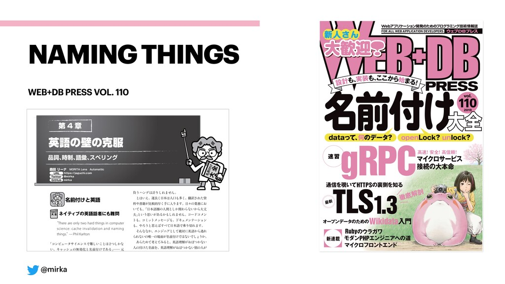 @mirka NAMING THINGS WEB+DB PRESS VOL. 110