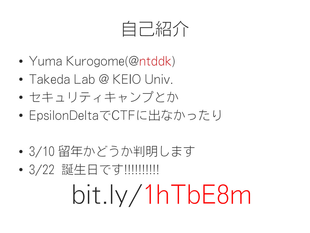 自己紹介 ● Yuma Kurogome(@ntddk) ● Takeda Lab @ KEI...