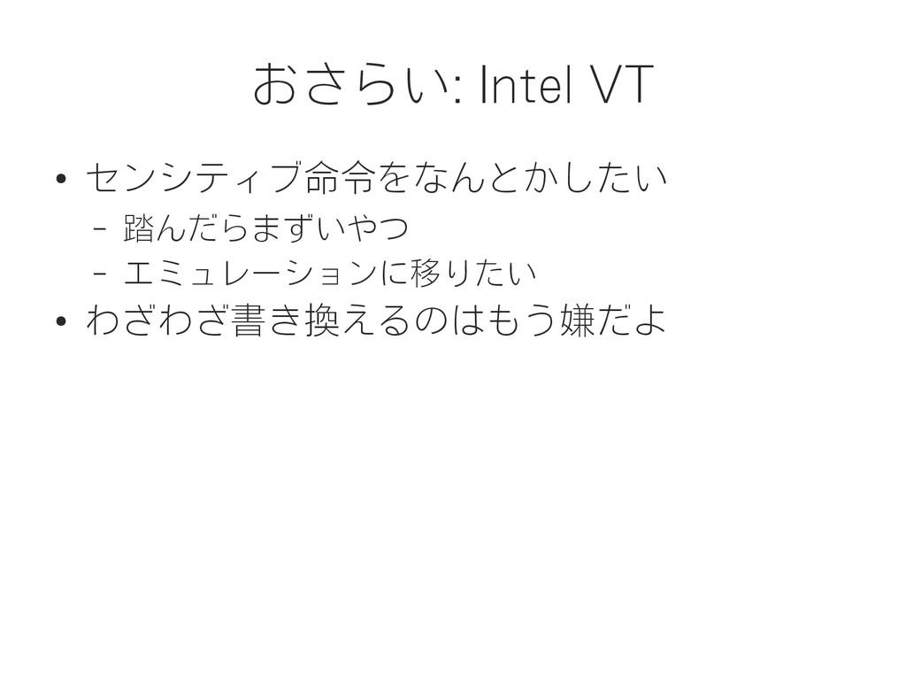 おさらい: Intel VT ● センシティブ命令をなんとかしたい – 踏んだらまずいやつ –...