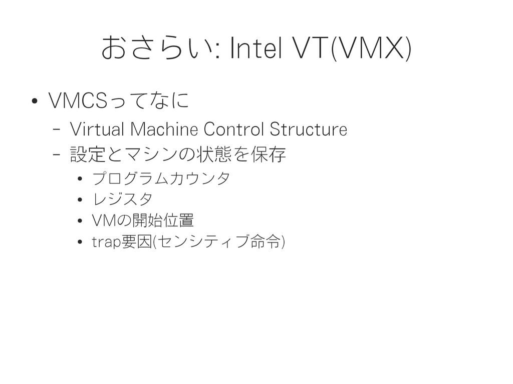 おさらい: Intel VT(VMX) ● VMCSってなに – Virtual Machin...