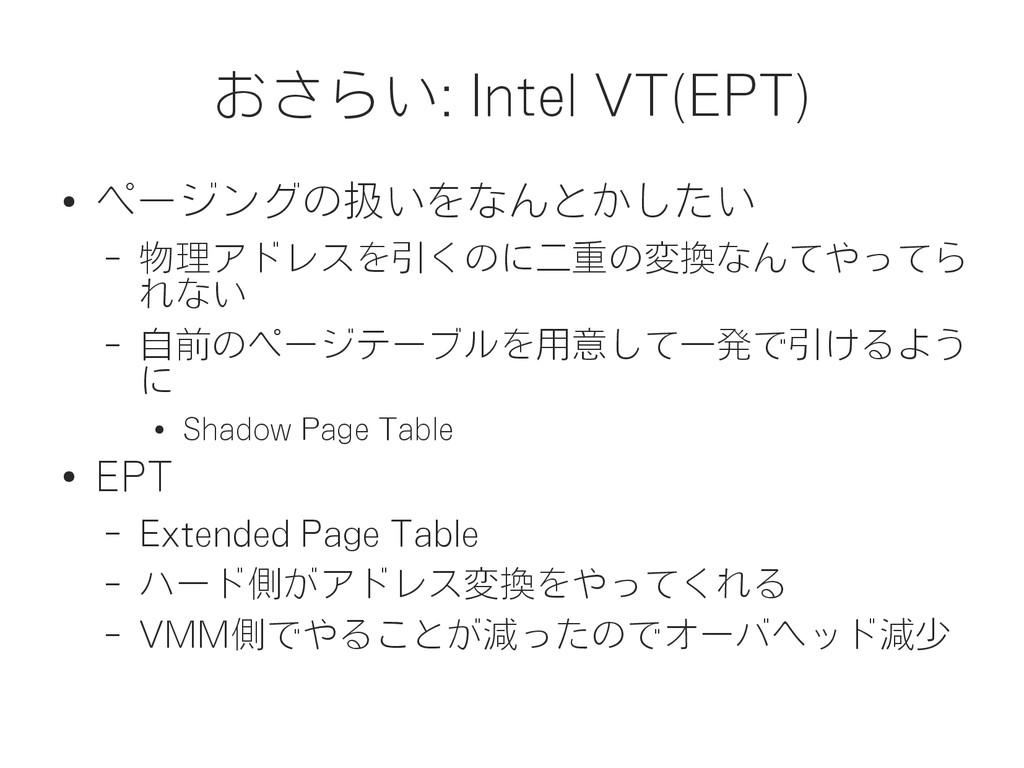 おさらい: Intel VT(EPT) ● ページングの扱いをなんとかしたい – 物理アドレス...