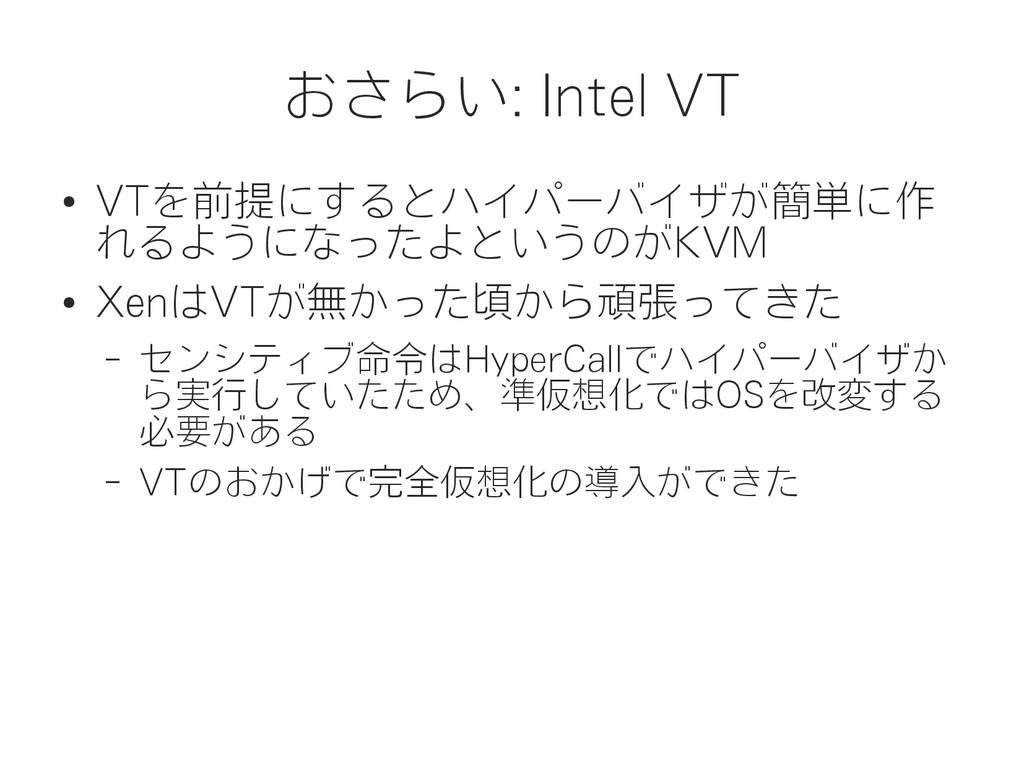 おさらい: Intel VT ● VTを前提にするとハイパーバイザが簡単に作 れるようになった...