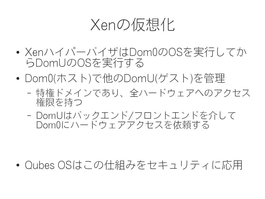 Xenの仮想化 ● XenハイパーバイザはDom0のOSを実行してか らDomUのOSを実行す...