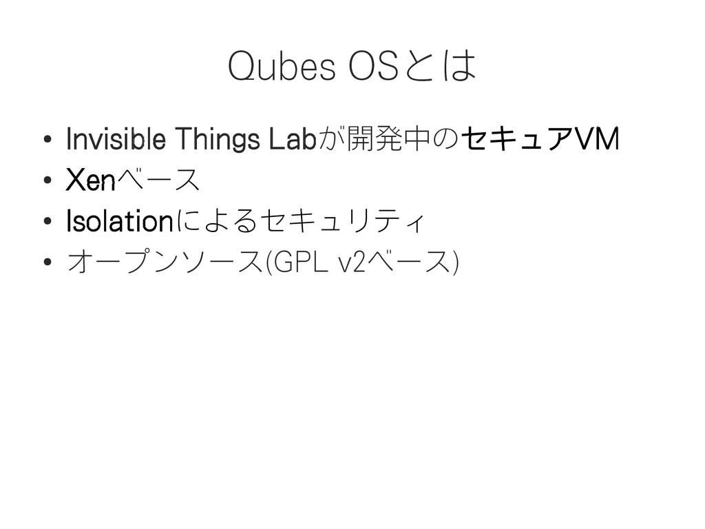 Qubes OSとは ● Invisible Things Labが開発中のセキュアVM ● ...