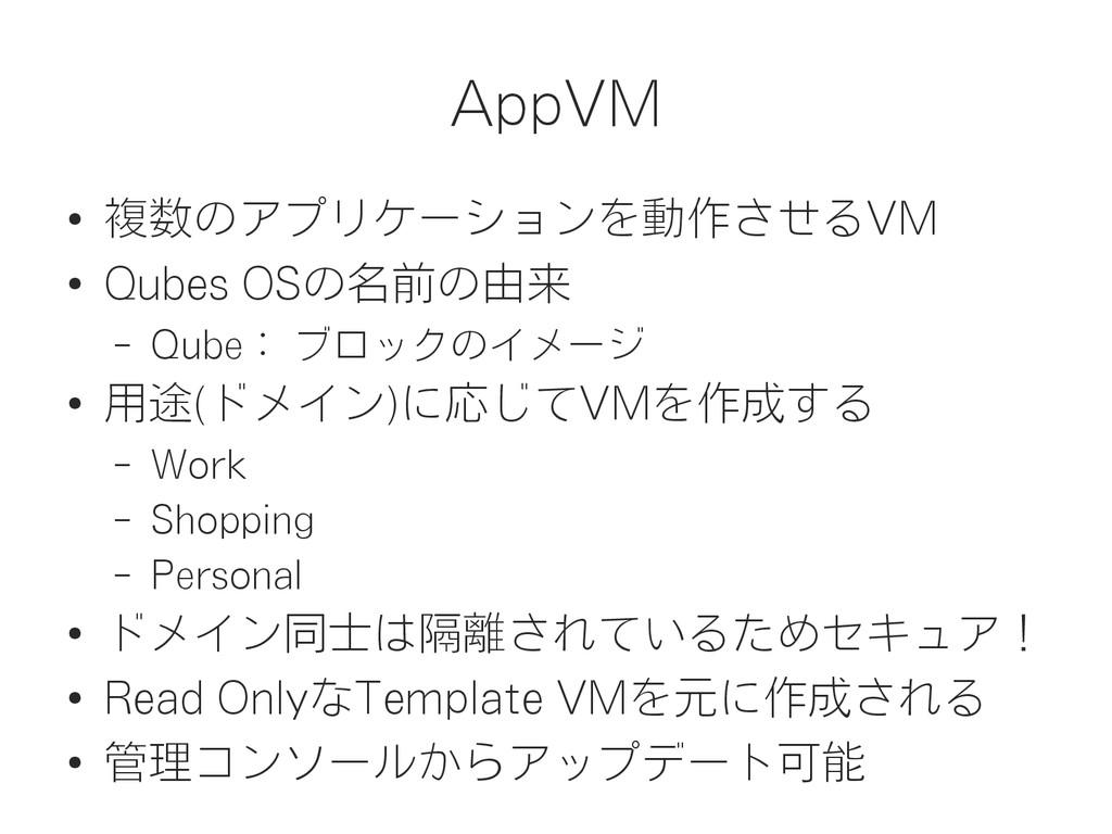 AppVM ● 複数のアプリケーションを動作させるVM ● Qubes OSの名前の由来 – ...
