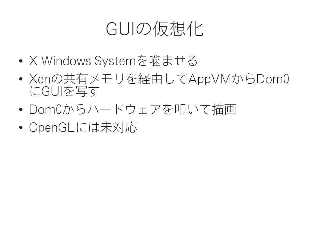 GUIの仮想化 ● X Windows Systemを噛ませる ● Xenの共有メモリを経由し...