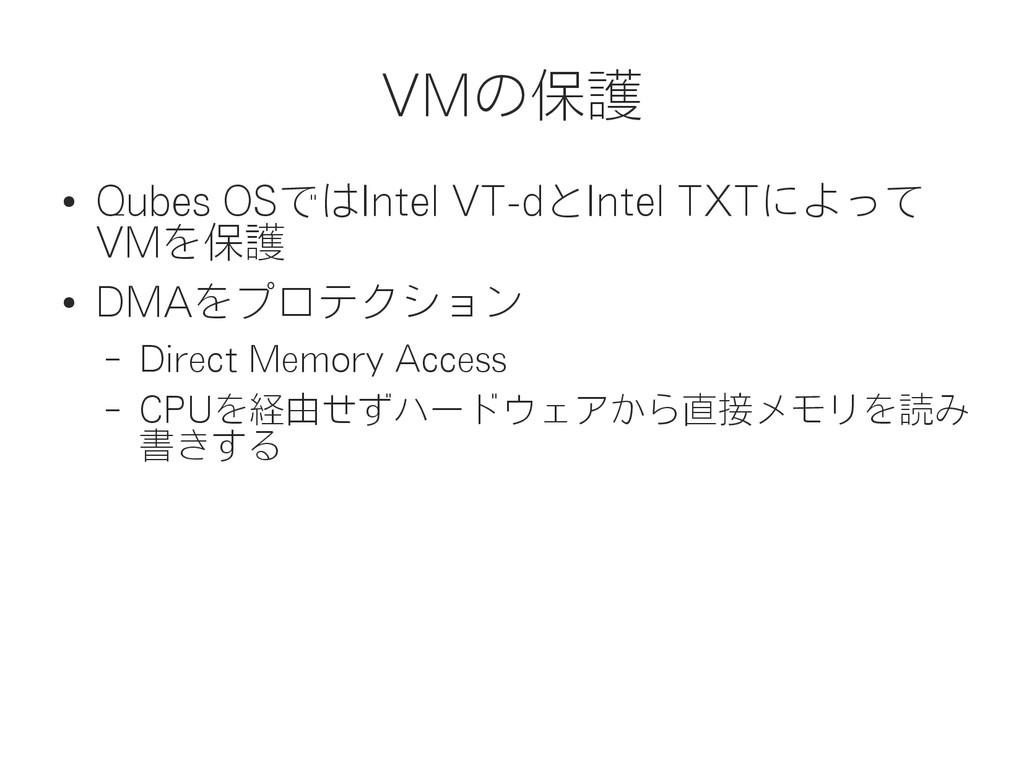 VMの保護 ● Qubes OSではIntel VT-dとIntel TXTによって VMを保...