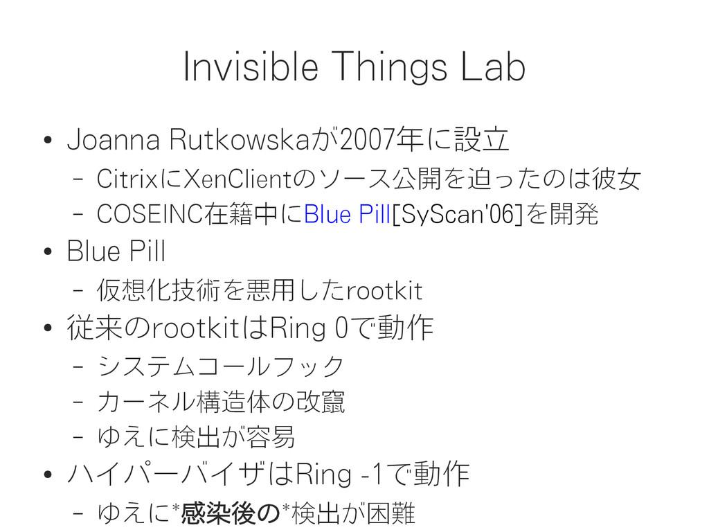 Invisible Things Lab ● Joanna Rutkowskaが2007年に設...