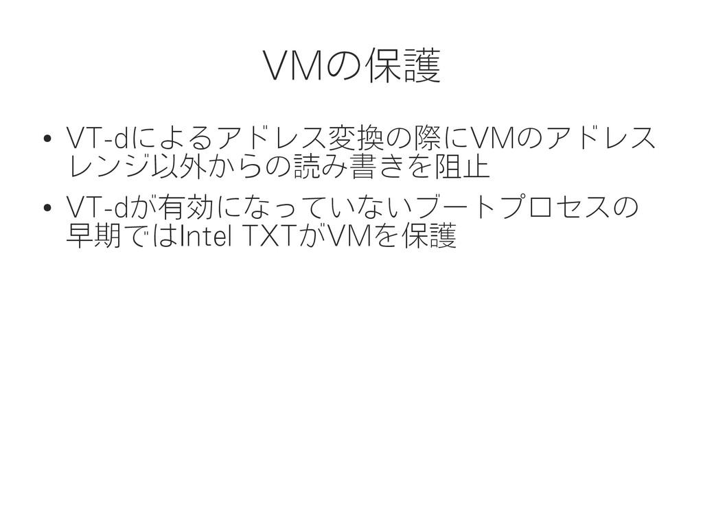 VMの保護 ● VT-dによるアドレス変換の際にVMのアドレス レンジ以外からの読み書きを阻止...