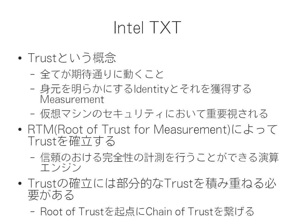 Intel TXT ● Trustという概念 – 全てが期待通りに動くこと – 身元を明らかに...