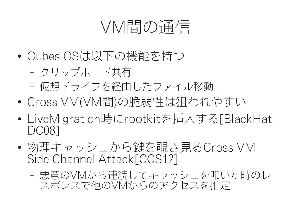 VM間の通信 ● Qubes OSは以下の機能を持つ – クリップボード共有 – 仮想ドライブ...