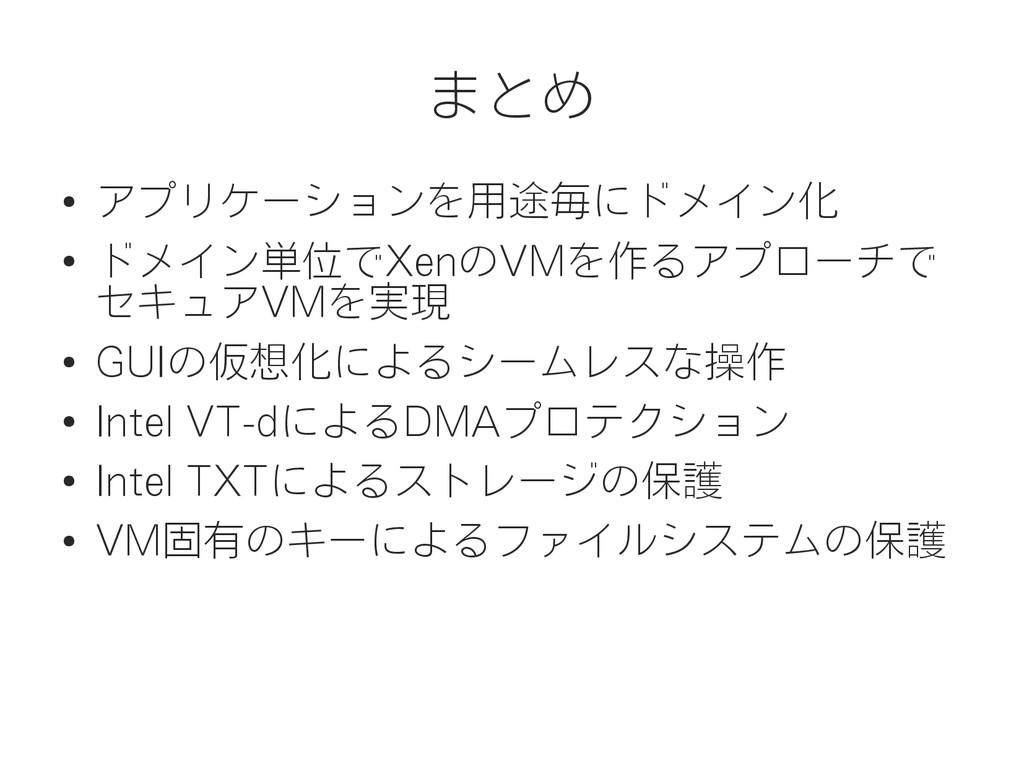 まとめ ● アプリケーションを用途毎にドメイン化 ● ドメイン単位でXenのVMを作るアプロー...
