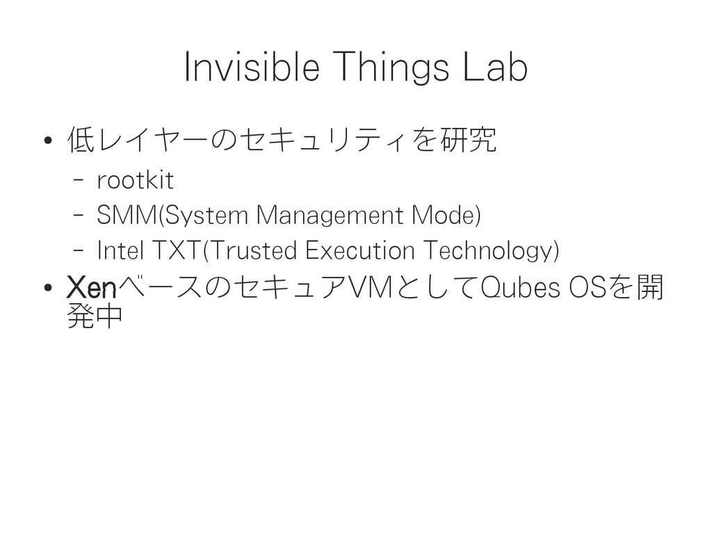 Invisible Things Lab ● 低レイヤーのセキュリティを研究 – rootki...
