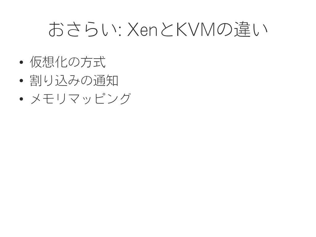 おさらい: XenとKVMの違い ● 仮想化の方式 ● 割り込みの通知 ● メモリマッピング