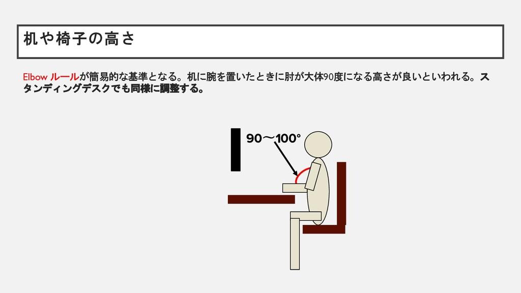 机や椅子の高さ Elbow ルールが簡易的な基準となる。机に腕を置いたときに肘が大体90度にな...