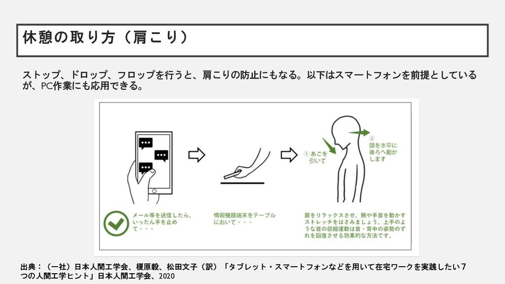 休憩の取り方(肩こり) ストップ、ドロップ、フロップを行うと、肩こりの防止にもなる。以下はスマ...