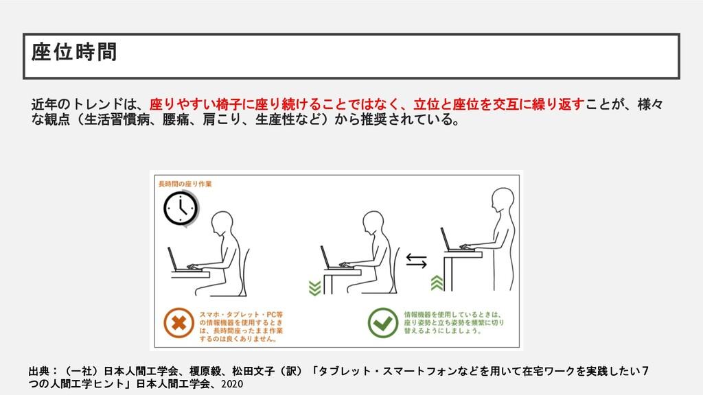 座位時間 近年のトレンドは、座りやすい椅子に座り続けることではなく、立位と座位を交互に繰り返す...