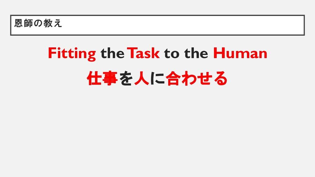 恩師の教え Fitting the Task to the Human 仕事を人に合わせる