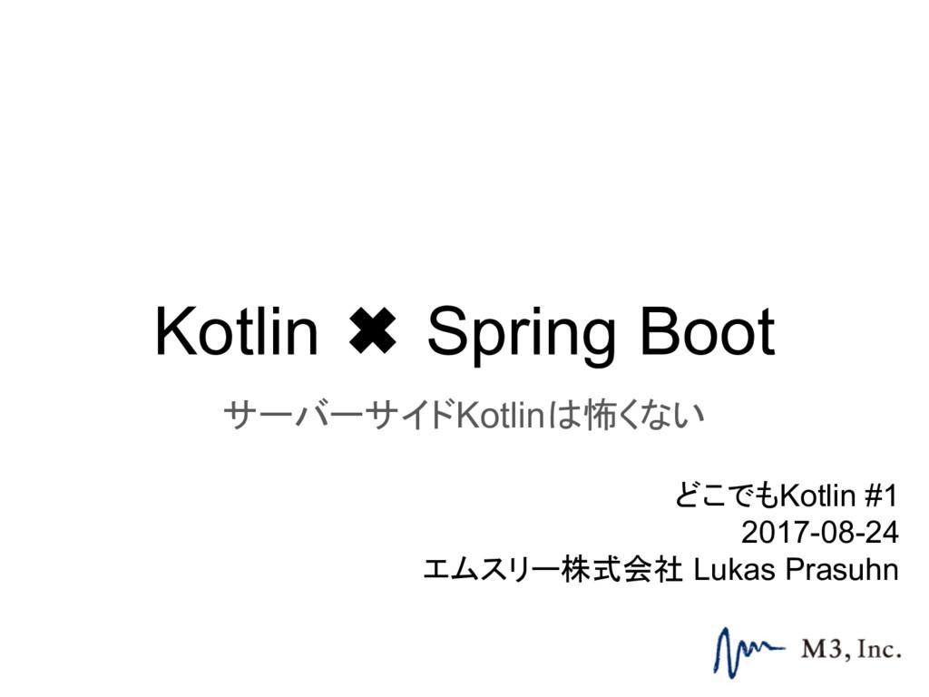 Kotlin ✖ Spring Boot サーバーサイドKotlinは怖くない どこでもKot...