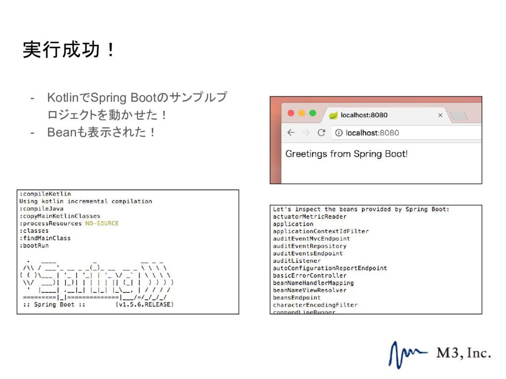 実行成功! - KotlinでSpring Bootのサンプルプ ロジェクトを動かせた! - ...