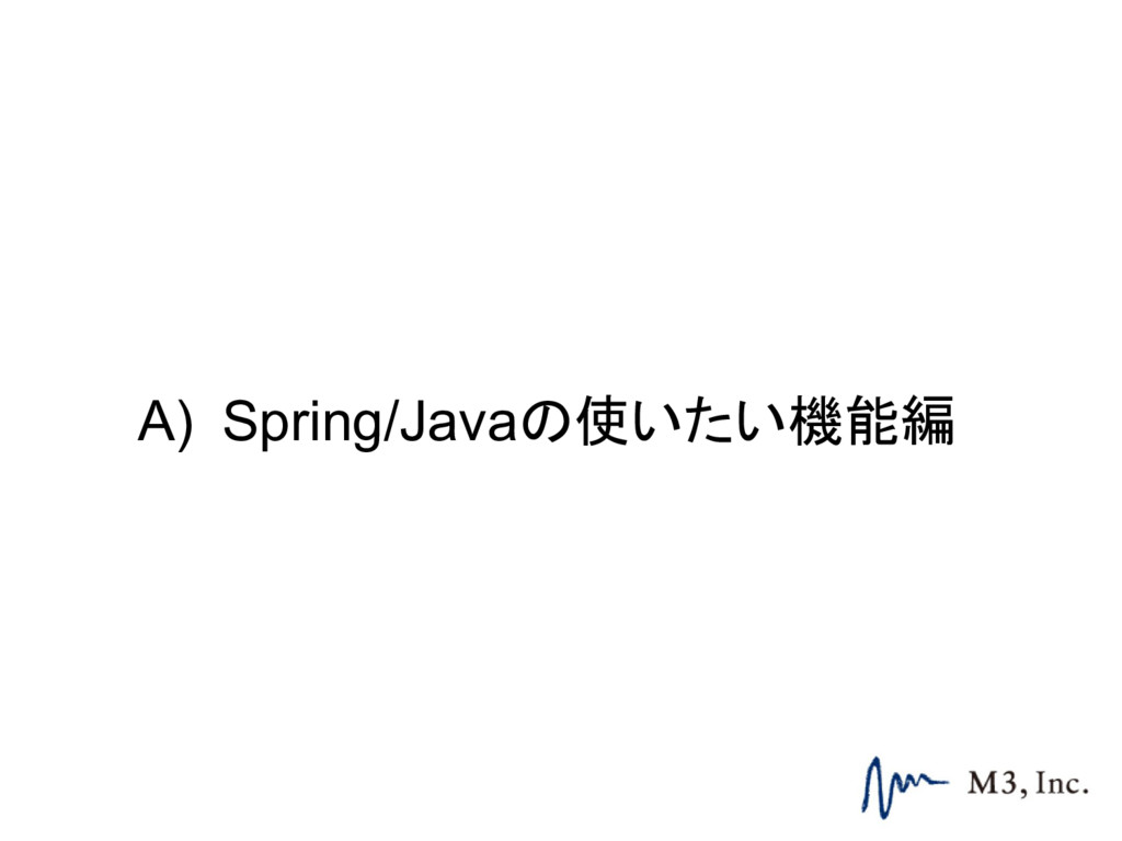 A) Spring/Javaの使いたい機能編
