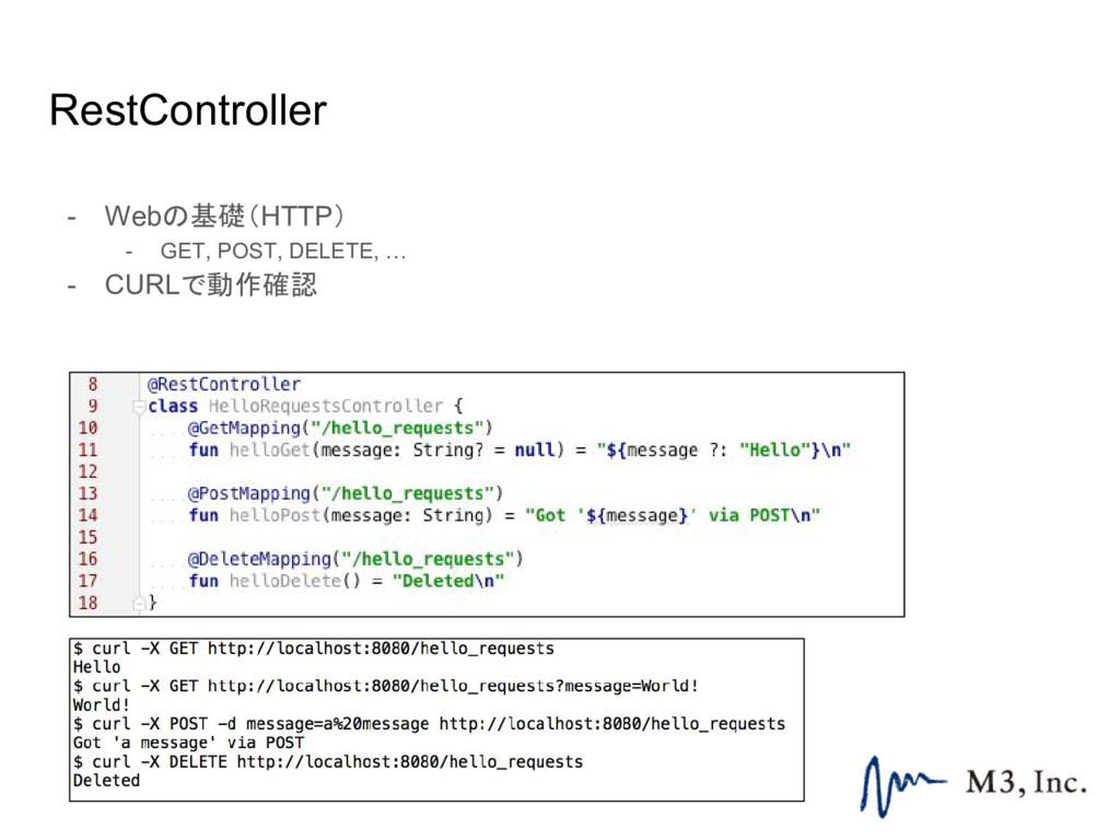 RestController - Webの基礎(HTTP) - GET, POST, DELE...